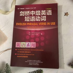 剑桥中级英语短语动词(中文版)
