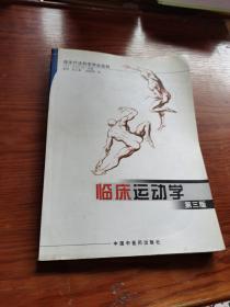 临床运动学  第三版