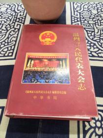 温州市人民代表大会志