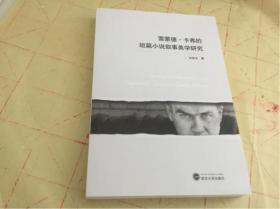 雷蒙德·卡弗的短篇小说叙事美学研究(英文)