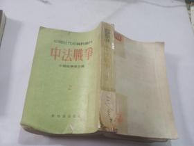 中国近代史资料丛刊-中法战争(2)