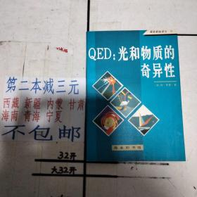 QED:光和物质的奇异性