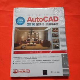 AutoCAD 2016室内设计经典课堂