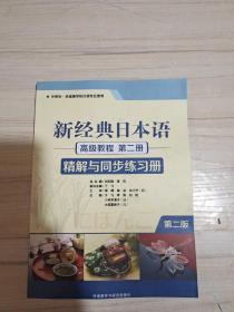 新经典日本语高级教程第二册:精解与同步练习册(第二版)
