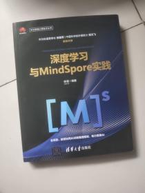 深度学习与MindSpore实践