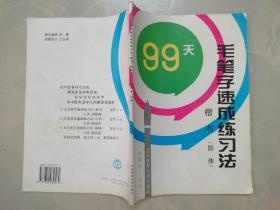 99天毛笔字速成练习法-楷书(颜体)