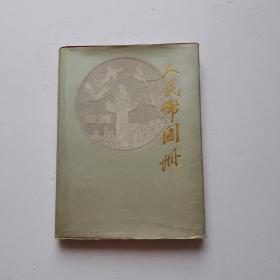 人民币图册 精装