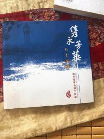 隽永芳华八十风雅--山东省青岛市第二中学