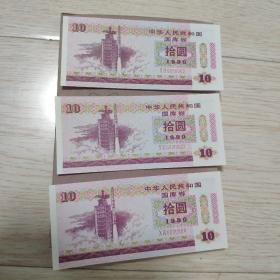 国库券1990  3连号