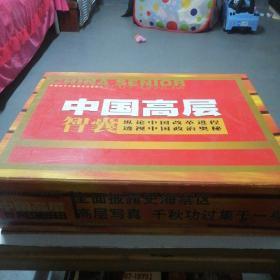 中国高层智囊:影响当今中国政治进程的人全六册  带外盒
