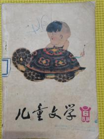 儿童文学(1984.6)