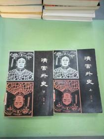 清宫外史(上下册)(馆)
