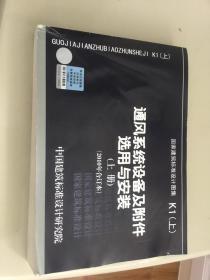 国家建筑标准设计图集(K1上):通风系统设备及附件选用与安装(上册)(2010年合订本)