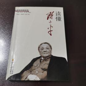 读懂邓小平/读懂领袖丛书 正版好品