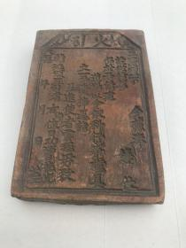 老砖雕—火引,三宝坛下,今据奉,设供修善