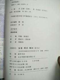 致命疾病    原版内页干净馆藏