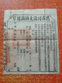 民国四年圩田票证类: 芜湖 万春圩 清丈田亩联单 23*27cm