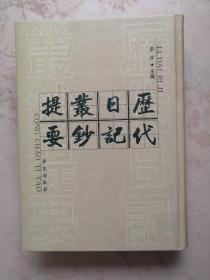历代日记丛钞提要