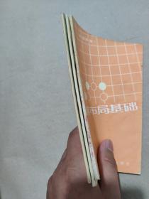 围棋定式浅说+围棋布局基础+围棋妙手百例  3本薄书 合售