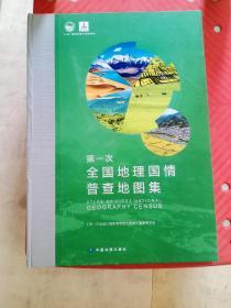 第一次全国地理国情普查地图集