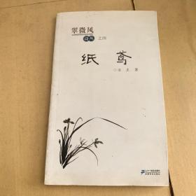 翠微风诗丛之四:纸鸢
