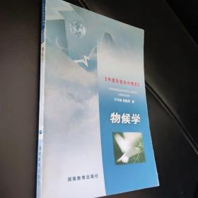 中国科普佳作精选 物候学
