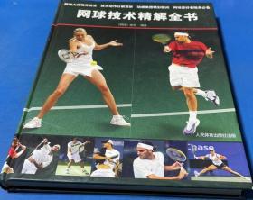 网球技术精解全书 精装