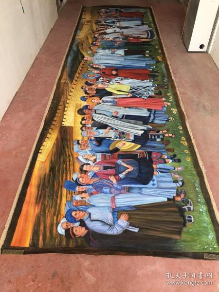 何孔德手绘大幅油画(五十六个民族大团结万岁)6.2米X1.68米