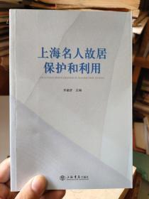 上海名人故居保护和利用