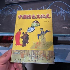 中国情色文化史