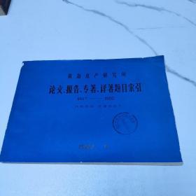 黄海水产研究所论文报告专著译著题目索引1947--1982