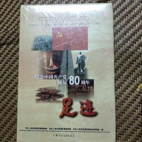 足迹:纪念中国共产党诞辰80周年:[中英文本](全新未拆封精装