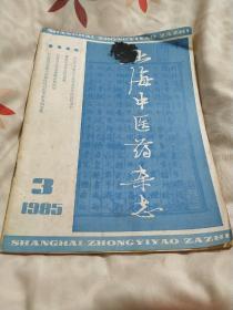 上海中医药杂志1985年第3期