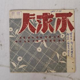 1951年戏单/节目单 不求人 顾民 君卿 编剧 白枫导演 宁波T91220