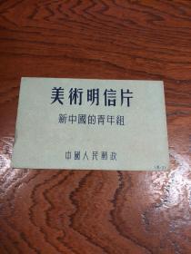 50年代---美术明信片 新中国的青年组【【【只有封套】】】看好再拍