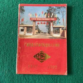 广西农业大学林学院建校六十周年纪念册(1932——1992)