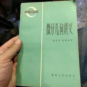 【1983年一版一印】微分几何讲义  陈省身、陈维恒  北京大学出版社