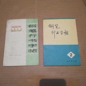 钢笔行书字帖(上海东方红书画社出版)+钢笔行书字帖2 (2册合售) 见图