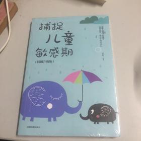 捕捉儿童敏感期 早教经典幼儿家庭教育亲子育儿百科家教读物 教导管教孩子的书3-6-9-12岁儿童心理学书籍
