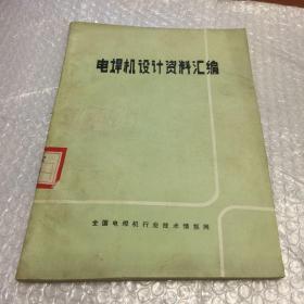 电焊机设计资料汇编