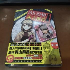 AKB48杀人事件 全一册