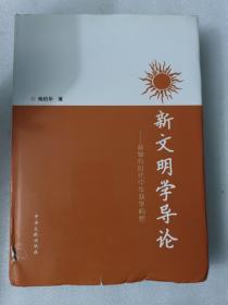 新文明学导论:新轴心时代中华新学构想