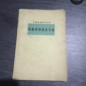中医内科临床手册(一版一印22000册)