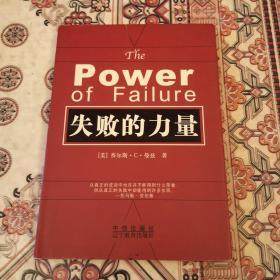 失败的力量
