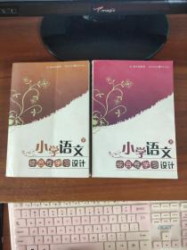 小学语文综合性学习设计(上下)杨世碧著 重庆出版社