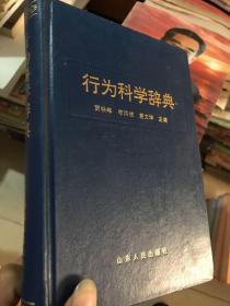 行为科学辞典