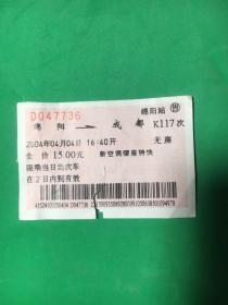 火车票收藏:绵阳—成都K117次(2004.4.4)