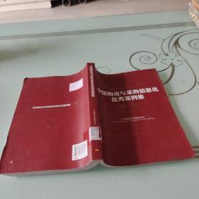 中国物流与采购信息化优秀案例集(2012)