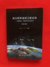 高分辨率遥感卫星应用——成像模型、处理算法及应用技术(第三版)