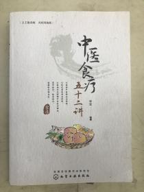 中医食疗五十二讲